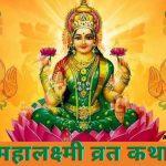 Mahalakshmi Vrat Katha In Hindi