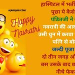 Happy Navratri Funny Messages Shayari Wishes SMS Status Quotes In Hindi