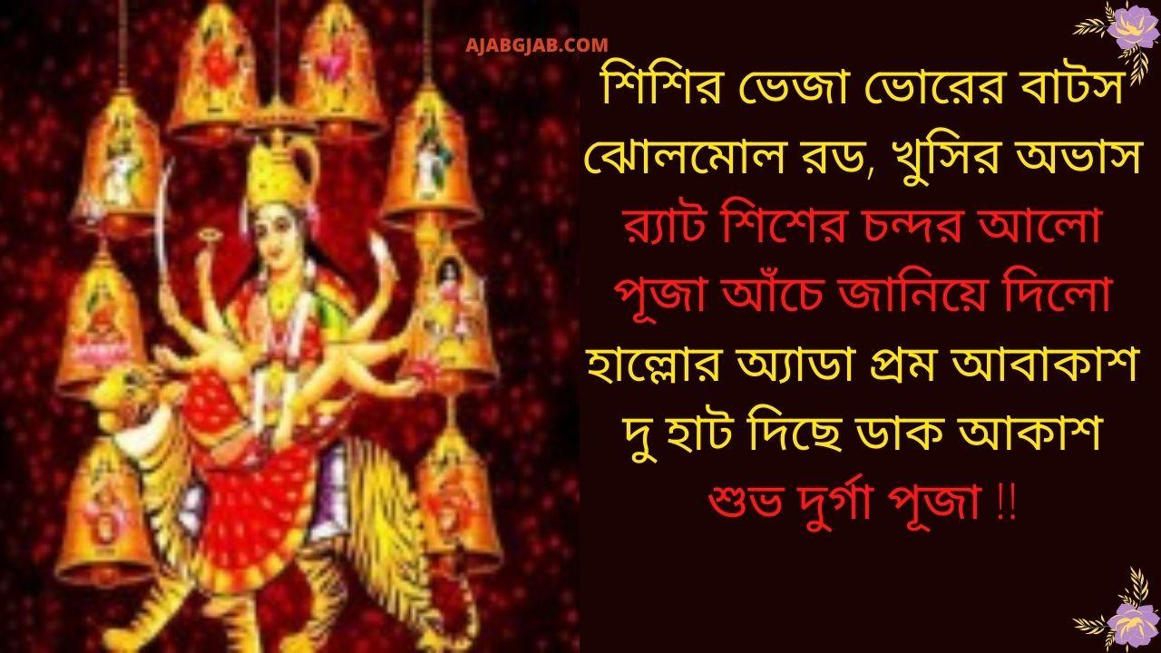 Navratri Messages SMS Wishes Status Shayari In Bengali
