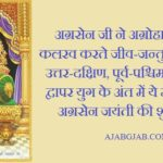 Agrasen Jayanti Messages In Hindi