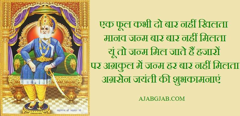 Agrasen Jayanti Shayari