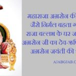 Agrasen Jayanti Status in Hindi