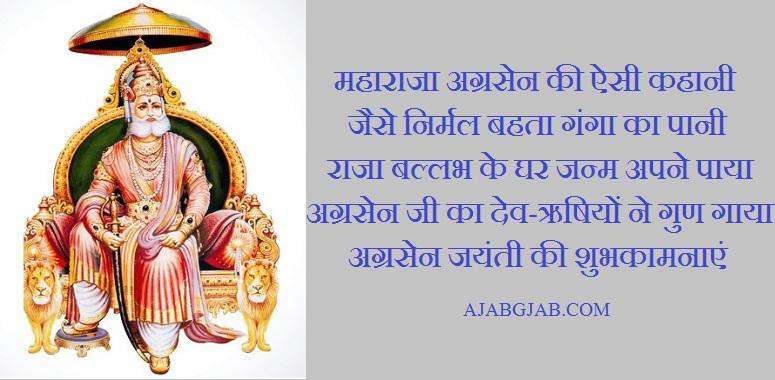 Agrasen Jayanti Status in Hindi