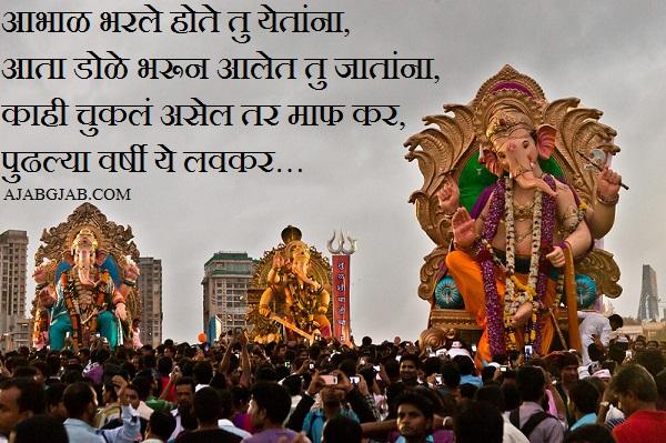 Anant Chaturdashi Messages In Marathi