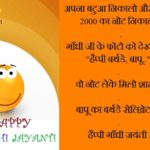 Gandhi Jayanti Funny Messages In Hindi