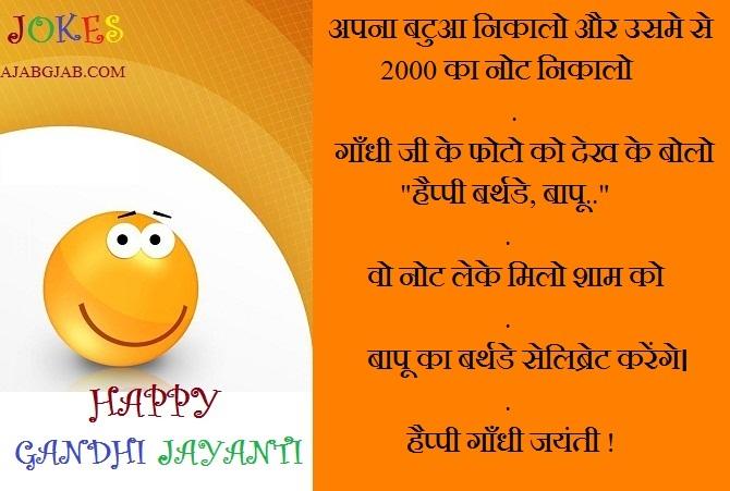 Gandhi Jayanti Funny Messages In Hindi