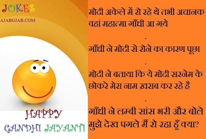 Gandhi Jayanti Funny SMS In Hindi