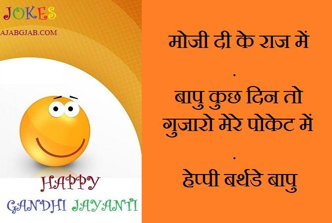 Gandhi Jayanti Funny Shayari In Hindi