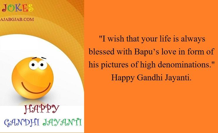 Gandhi Jayanti Funny Status In English