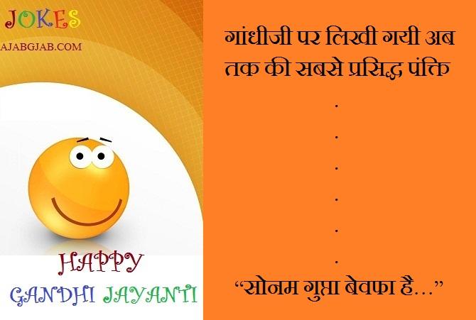 Gandhi Jayanti Funny Status In Hindi