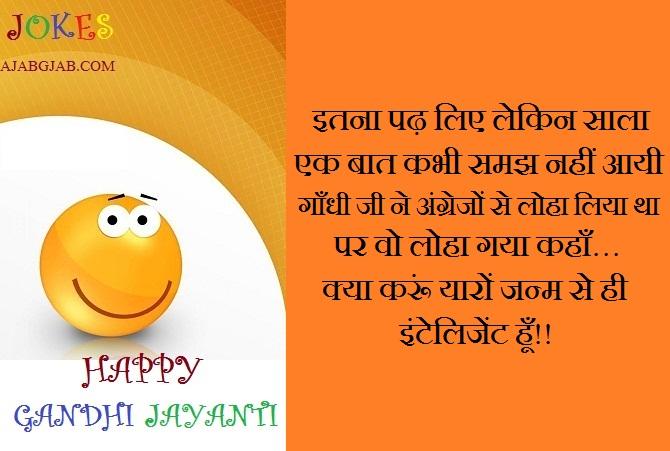 Gandhi Jayanti Funny Wishes In Hindi