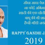 Gandhi Jayanti Messages 2019 In Hindi