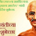 Happy Gandhi Jayanti Hd Images In Marathi