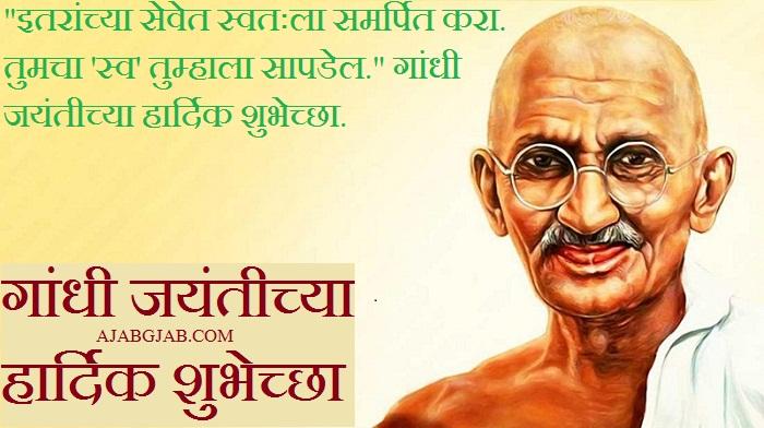 Gandhi Jayanti Messages In Marathi
