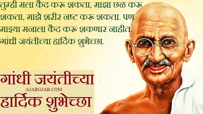 Gandhi Jayanti Quotes In Marathi