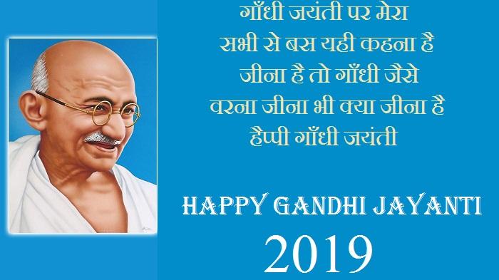 Gandhi Jayanti SMS 2019 In Hindi