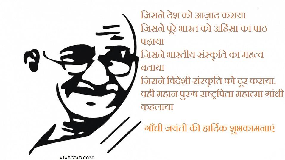 Gandhi Jayanti SMS Images