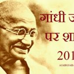 Gandhi Jayanti Shayari 2019