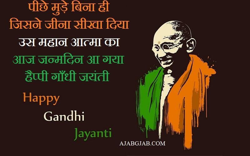 Gandhi Jayanti Shayari Greetings
