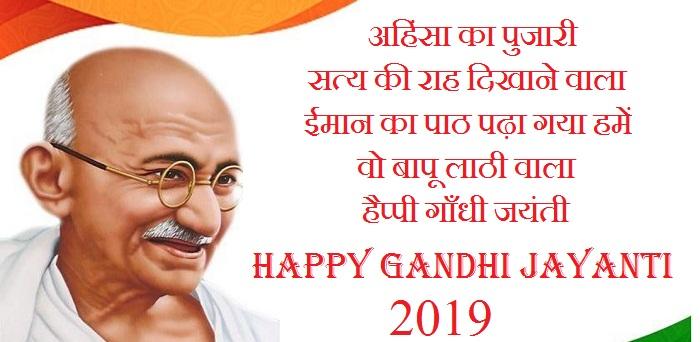 Gandhi Jayanti Shayari Images In Hindi