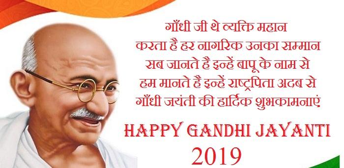 Gandhi Jayanti Shayari Photos In Hindi