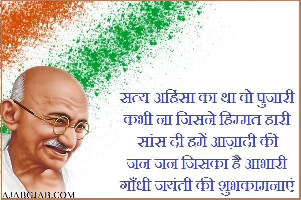 Gandhi Jayanti Shayari Photos