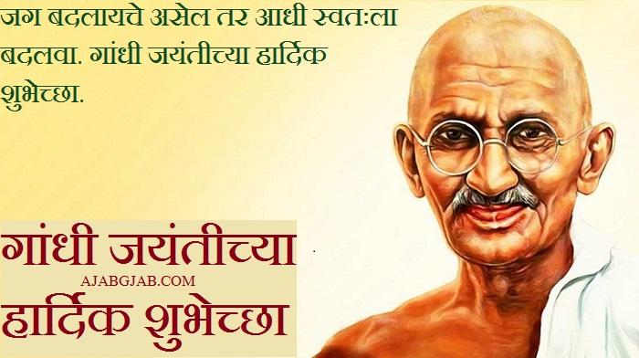Gandhi Jayanti Slogans In Marathi