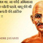 Gandhi Jayanti Status 2019 In Hindi