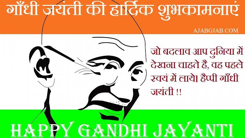 Gandhi Jayanti Status Images