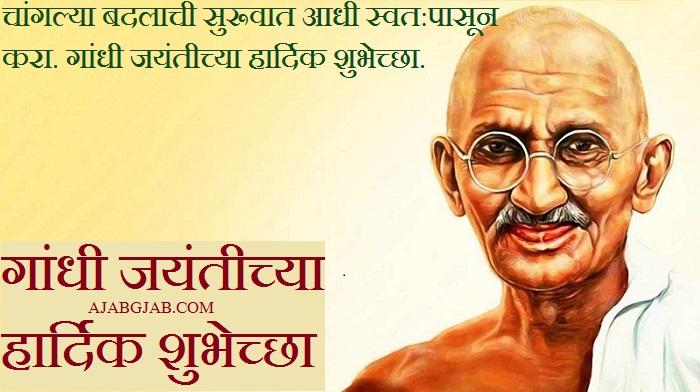 Happy Gandhi Jayanti Hd Wallpaper In Marathi