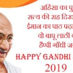 Gandhi Jayanti Wishes 2019 In Hindi