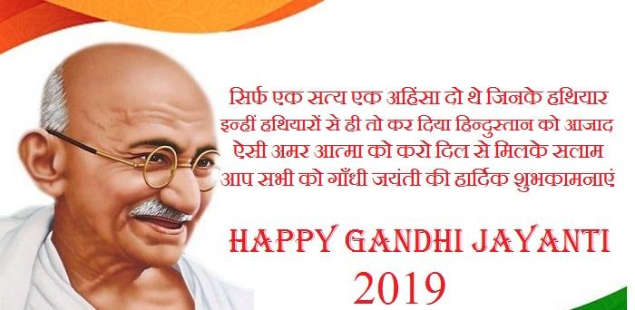 Gandhi Jayanti Wishes 2019 In Hindi With Photos