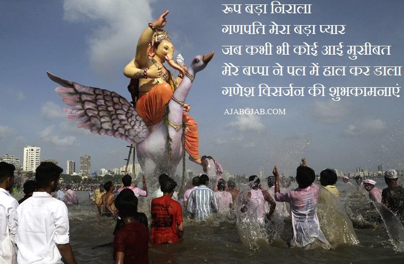 Ganesh Visarjan Messages In Hindi