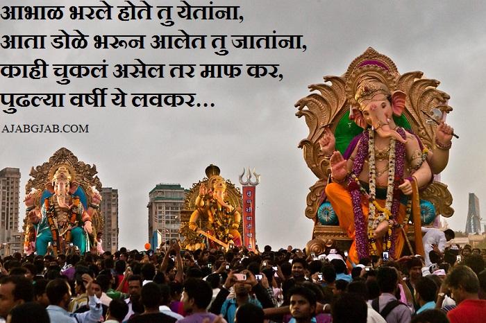 Ganesh Visarjan Messages In Marathi