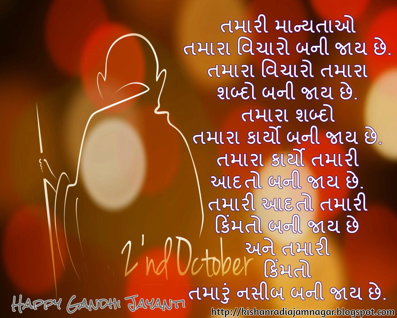 Happy Gandhi Jayanti Hd Greetings In Gujarati