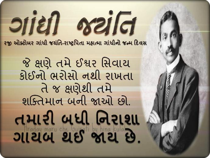 Happy Gandhi Jayanti Hd Images In Gujarati