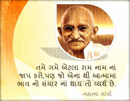 Happy Gandhi Jayanti HD Pictures In Gujarati