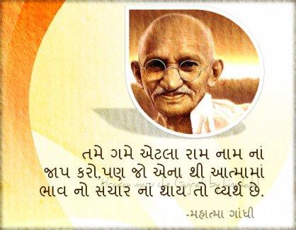 Happy Gandhi Jayanti Hd Photos In Gujarati