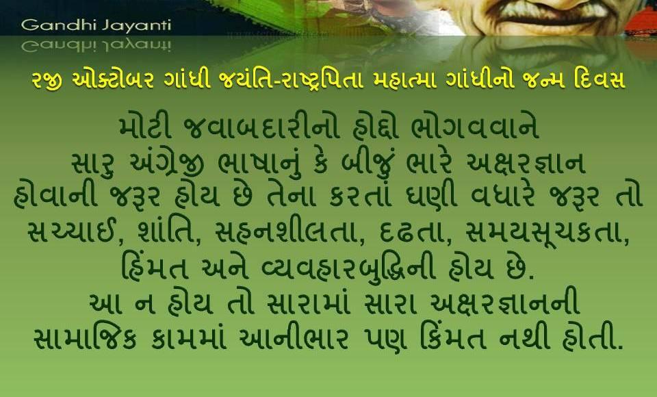 Happy Gandhi Jayanti Hd Wallpaper In Gujarati