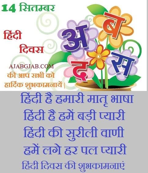 Happy Hindi Diwas Hd Greeting Card 2019