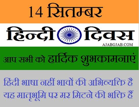Happy Hindi Diwas Hd Greeting Card