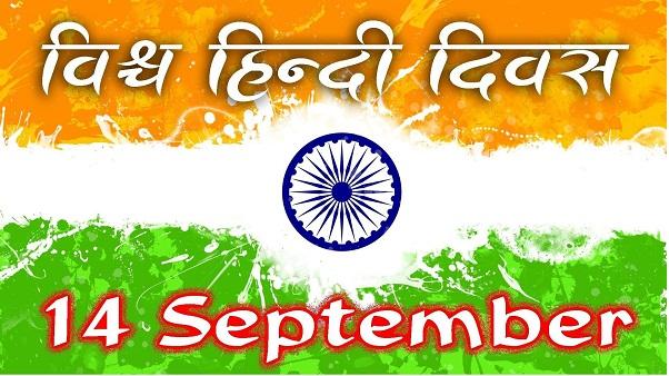 Happy Hindi Diwas Hd Greetings 2019