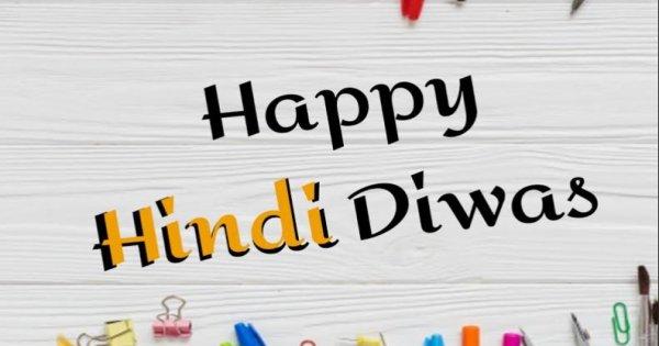Happy Hindi Diwas Hd Greetings For Whatsapp