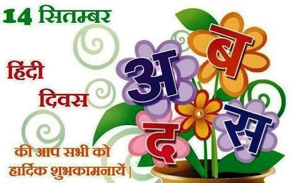 Happy Hindi Diwas Hd Greetings Free Download
