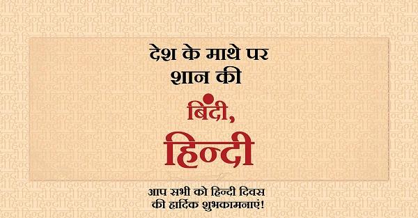 Happy Hindi Diwas Hd Greetings
