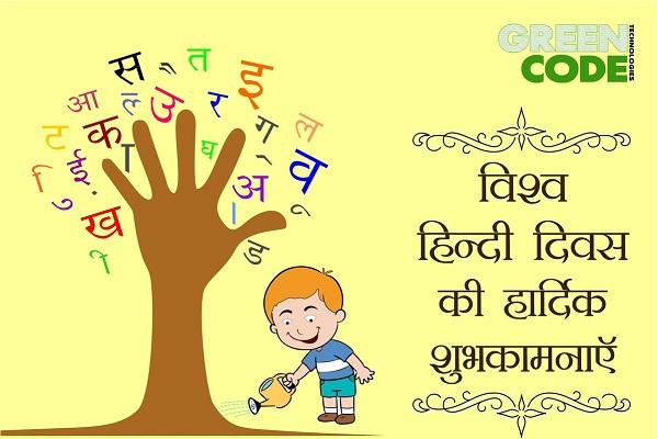 Happy Hindi Diwas Hd Images For Whatsapp