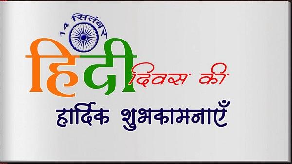 Happy Hindi Diwas Hd Images Free Download