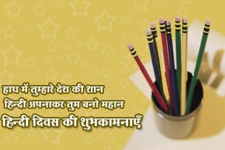 Happy Hindi Diwas Hd Photos 2019