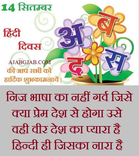 Hindi Diwas Shayari For WhatsApp & Facebook