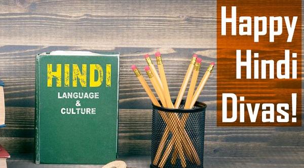 Happy Hindi Diwas Hd Wallpaper For Whatsapp